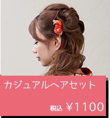 カジュアルヘアセット(髪飾り付き)600円