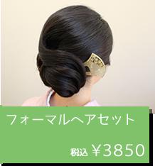フォーマルヘアセット3000円