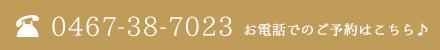 0467-38-7023