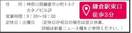 営業時間  9:30〜18:00 | 鎌倉駅東口徒歩3分