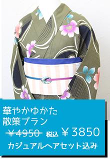 華やかゆかた散策プラン ¥4950