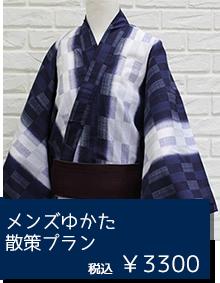 メンズゆかた散策プラン ¥3000