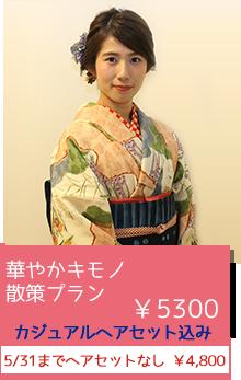 華やかキモノ散策プラン ¥5300