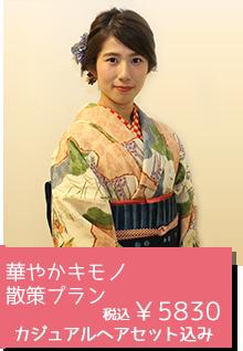 華やかキモノ散策プラン ¥5,830