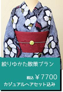 絞りゆかた散策プラン ¥7,700