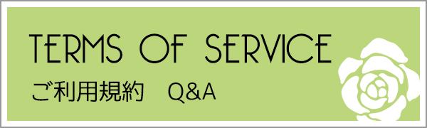 利用規約 Q&A