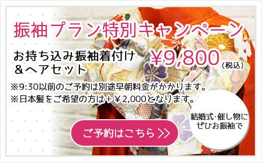振袖 キャンペーン