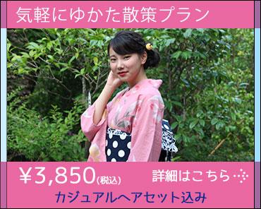 気軽に浴衣プラン ¥3500