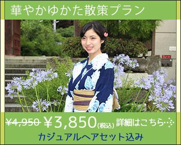 華やか浴衣プラン ¥4500