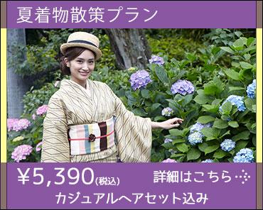 夏きものプラン ¥4900