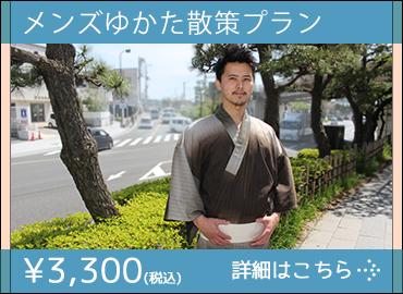 メンズ浴衣プラン ¥3000