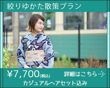 絞りゆかた散策プラン ¥7000
