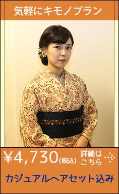 気軽にキモノ散策プラン ¥4300