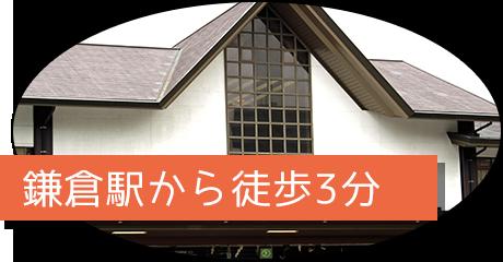 鎌倉駅から徒歩3分