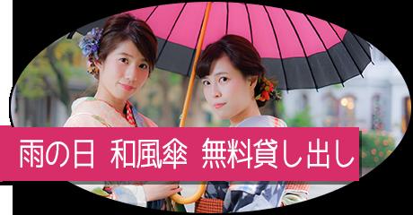 雨の日傘無料